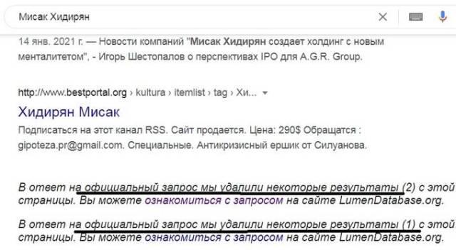 Мисак Хідірян - конвертатор і обнальщік повязаний з ДРН та РФ зачищає інтернет в надії врятуватися від санкцій РНБО - from-ua